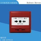 海湾编码消火栓按钮 消火栓报警按钮J-SAM-GST9123 启动消火拴