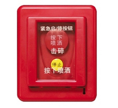 GST-LD-8318紧急启停按钮 手动 紧急启/停按钮 气体灭火按钮