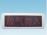 GST-LD-8317放气指示灯 放气勿入 海湾气体喷洒指示灯