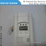 开关量可燃气探测器 壁挂燃气探测器 触点输出煤气报警器 传感器