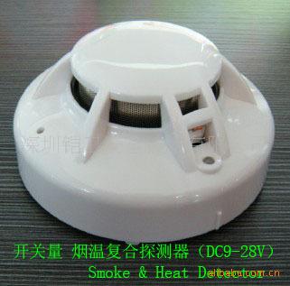 供应开关量烟温复合探测器JTY-GD-DG311 感烟感温报警器 烟温一体