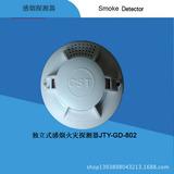 优质独立家用感烟探测器 独立烟感 JTY-GD-802 光电烟感器