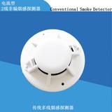 EN54认证多线烟感 2线非编烟感器 2 wire Smoke Detector