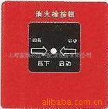 松江云安J-XAPD-02A消火栓按钮